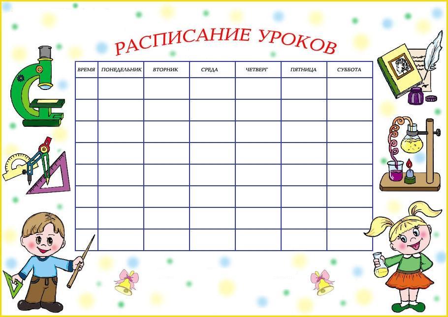Школьное расписание в картинке