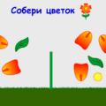 игры онлайн детские развивающие