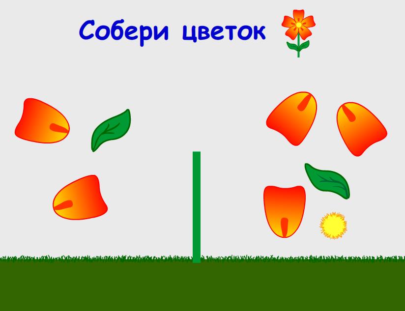 Цветок игры