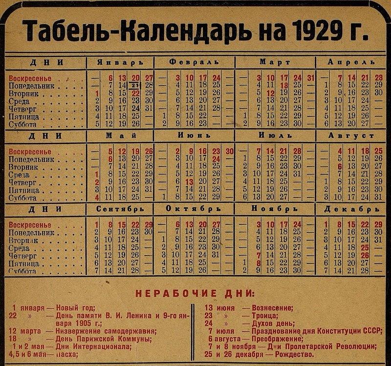 календарь праздников на 1929 год