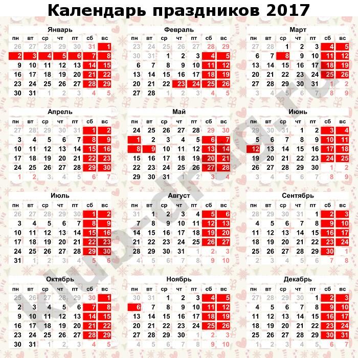 календарь праздников в 2017 году