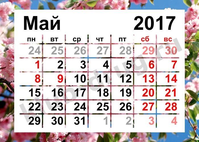Как отдыхаем в мае 2017
