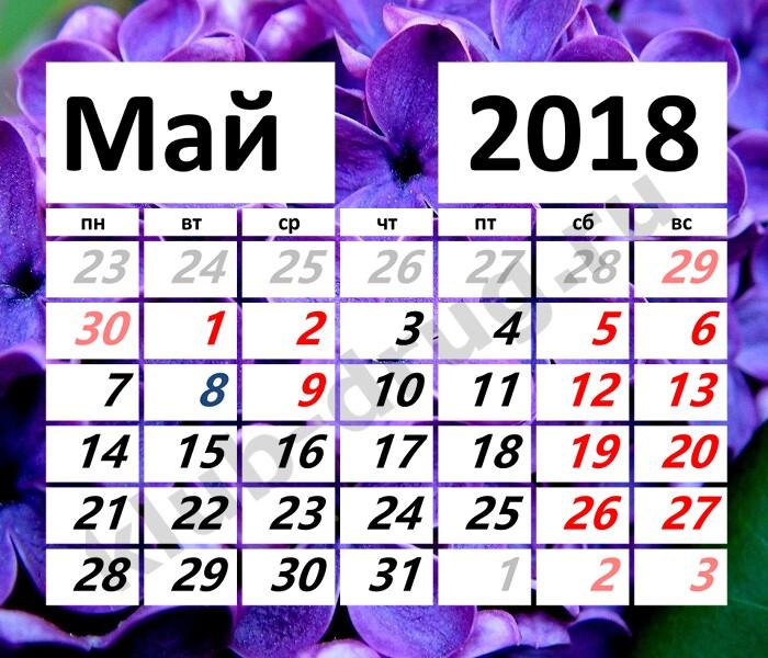 Картинки по запросу майские праздники 2018