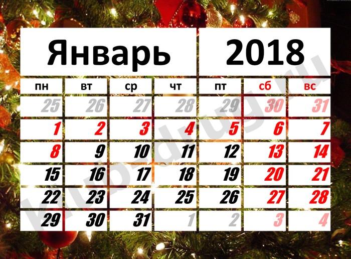 новогодние праздники 2018