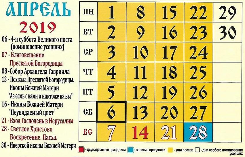 пасха 2019 календарь